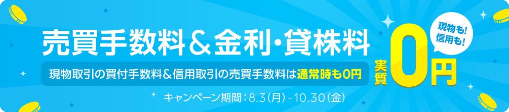 売買手数料&金利・貸株料 実質0円