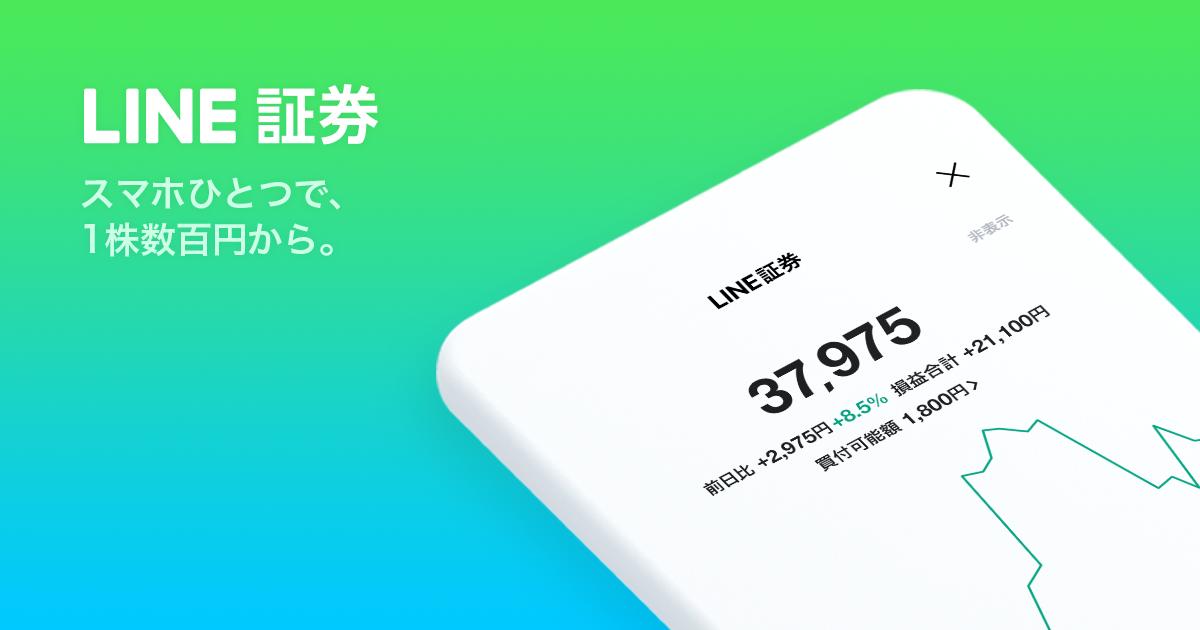 LINE証券 | スマホひとつで、1株数百円から。(株・ETF・投資信託)